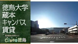 蔵本駅 ~ 徳大 蔵本キャンパス ルートの動画説明