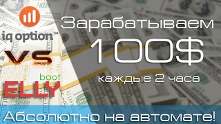 IQ option - тестирование торгового робота Elly Boot, результат +65$