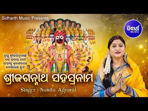 SHREE JAGANNATH SAHASRANAMA (1000 Names of Sri Jagannath) || Namita Agrawal