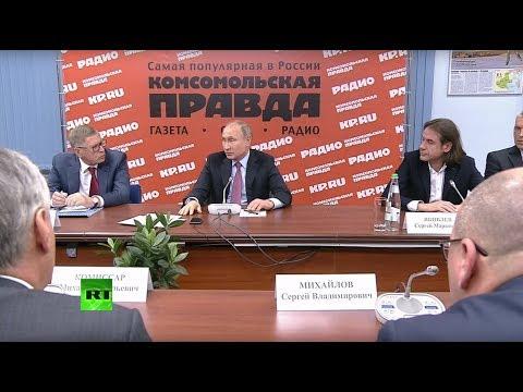 Владимир Путин встречается с представителями российских печатных СМИ и информагентств