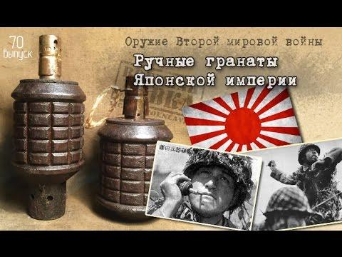 Японские ручные гранаты Type 91 и Type 97. Обзор, история, характеристики