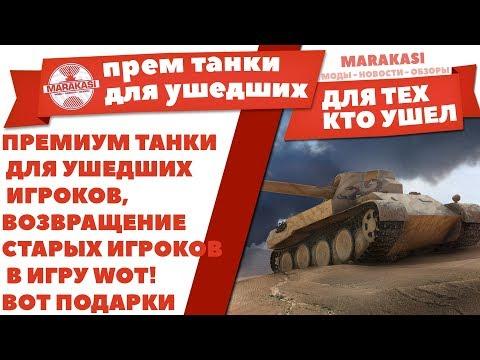 ПРЕМИУМ ТАНКИ ДЛЯ УШЕДШИХ ИГРОКОВ, ВОЗВРАЩЕНИЕ СТАРЫХ ИГРОКОВ В ИГРУ WOT! ВОТ ПОДАРКИ World of Tanks