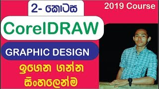 🇱🇰 CorelDRAW Episode - 2 | Sinhala Graphic Design Course / සිංහලෙන් 2019 #Sinhala
