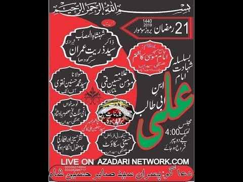 Live Majlis 21 Ramzan 2019 Jhangi Syedan Islamabad