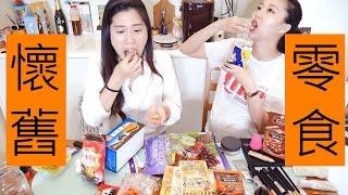 Catie + Tiffany l 台灣本土零食PARTY 垃圾食物最好吃了✌