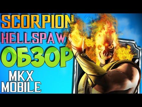 ОБЗОР: ПОРОЖДЕНИЕ АДА СКОРПИОН | Mortal Kombat X Mobile