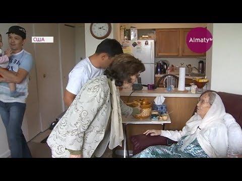 Власти США помогли Асие Сардарбек, которой исполнился 101 год (31.05.17)