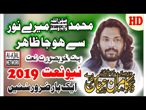 Zakir Kamran Abbas BA | 27 Rabi Ul Awal | Bhanokay Cheema Sialkot