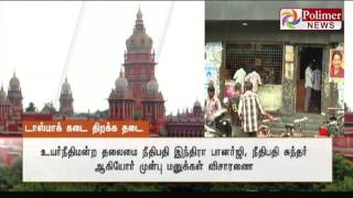 HC slams TN govt for trying to violate the TASMAC shop laws with different name | Polimer News