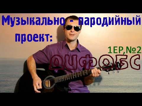 """Переделанные песни (пародии) - Танцы минус. """"10 капель"""""""