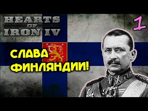 Война с союзниками? Легко! Hearts of Iron 4  - Финляндия #1