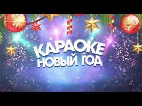 Музыка на новый год караоке