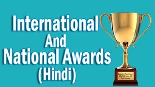 Indian Honour System  International And National Awards in Hindi   Static GK