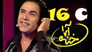 Khanda Araa Comedy Show With Zalmai Araa Ep.16 - Part3 خنده آرا
