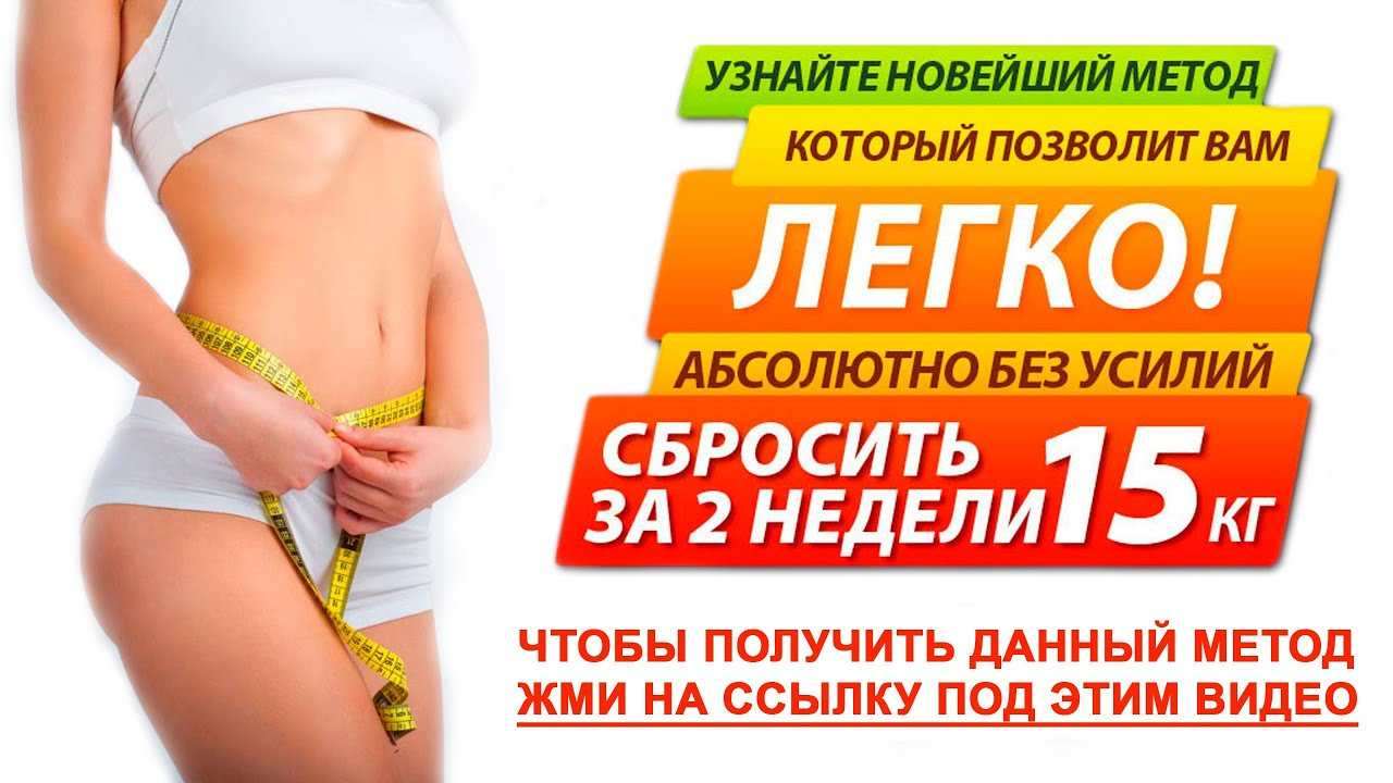 программа как похудеть за 30 дней
