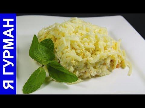 Мимоза салат курица грибы