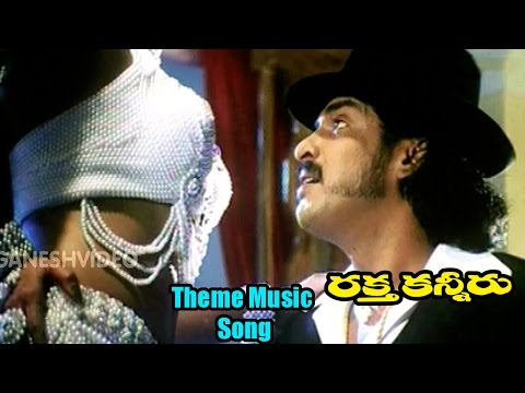 Raktha Kanneru Songs – Theme Music – Upendra, Ramya Krishna Photo Image Pic
