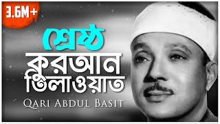 download lagu Qari Abdul Basit, Best Quran Recitation Ever. My Favourite gratis