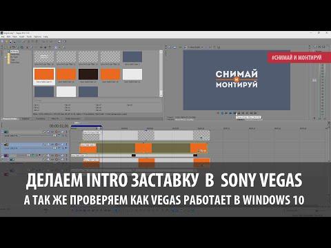 Делаем Интро Intro Заставку в Sony Vegas (Урок, Tutorial) Protype Titler - Смотри онлайн бесплатно лучшее видео об интерьерах и