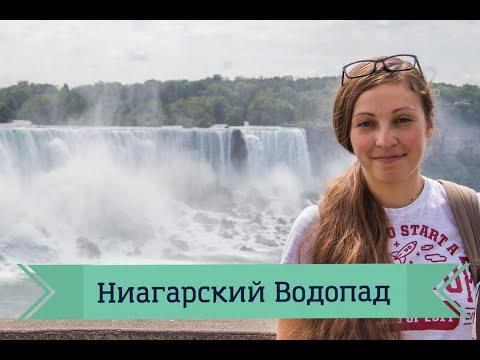 Ниагарский водопад - Канада (Ep. 4)/Niagara Falls, Canada