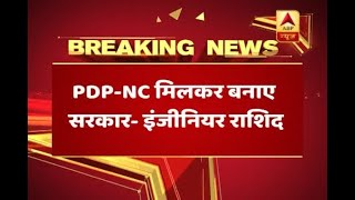 J&K Independent Leader Engineer Rashid Appeals PDP-NC To Form Coalition Govt. | ABP News