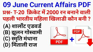 रट लो // 09 जून 2018  Current Affairs PDF and Quiz Useful for SSC BANK RAILWAY and all other exams