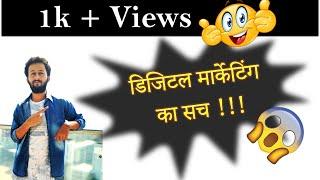 Best Digital Marketing Institute in Mumbai true fact