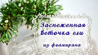 МК Веточка ели из фоамирана/Как сделать веточку ели/DIY The branch of spruce under snow