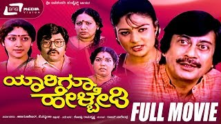 Yarigu Helbedi – ಯಾರಿಗೂ ಹೇಳ್ಬೇಡಿ| Kannada Full  Movie | Ananthnag | Vinay Prasad| Comedy Movie
