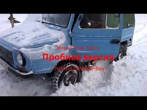 Поколений снега не проблема когда есть ЛуАЗ