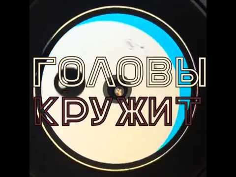 MONATIK - Кружит (lyric video)
