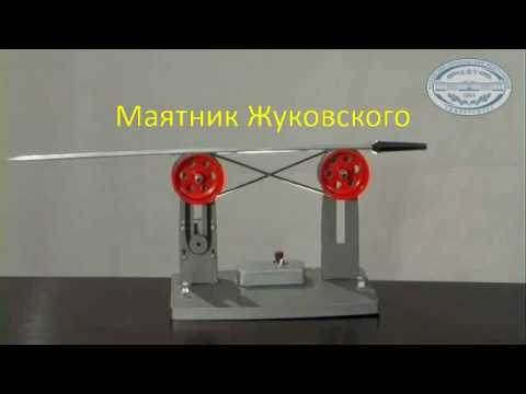 Physik: Schukowskij-Pendel