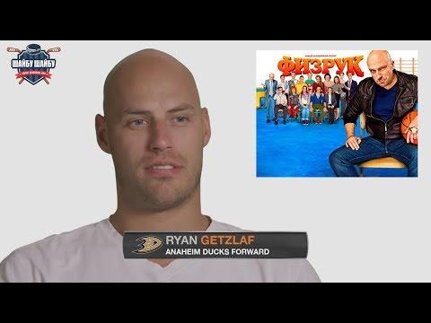 Игроки НХЛ рассказывают про любимые российские сериалы и кино