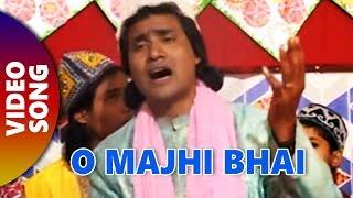 O Majhi Bhai