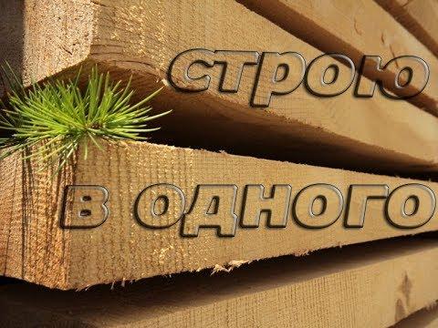 Как построить пристрой из бруса в одного, тонкости, нюансы ЧАСТЬ№1//attach of timber