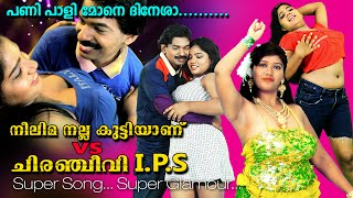 Download Santhosh Pandit Neelima Nallakuttiyanu VS Chiranjeevi IPS Song | Panipaali Mone Dinesa 3Gp Mp4
