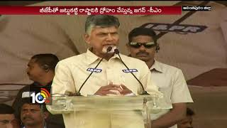 CM Chandrababu Serious Comments on BJP Government | #KarnatakaElections