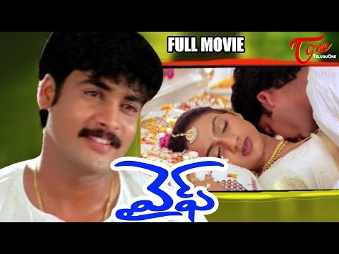 Wife - Full Length Telugu Movie - Sivaji - Rukmini