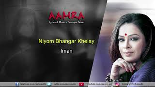Niyom Bhangar Khelay | Audio Song | Aamra | Iman Chakraborty