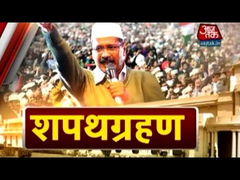 Arvind Kejriwal Set To Take Oath At Ramlila Maidan Tomorrow video