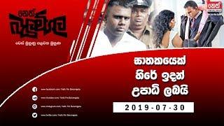 Neth Fm Balumgala 2019-07-30