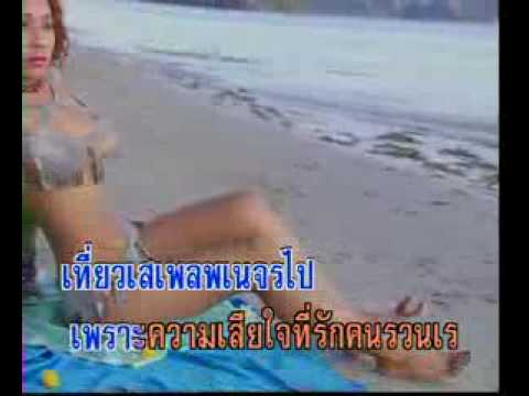 Sexy Music Video.thai Lao Song.1 video