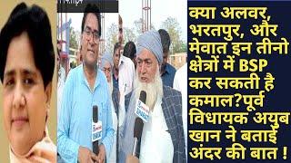 क्या मेवात आंचल में BSP कर सकती है कमाल? पूर्व विधायक अयुब खान ने बताई अंदर की बात!