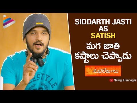 Introducing Siddarth Jasti as Satish | Shubhalekhalu Telugu Movie | 2018 Movies | Telugu FilmNagar