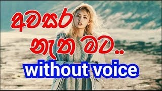 Awasara Natha Mata Karaoke (without voice) අවසර නැත මට..