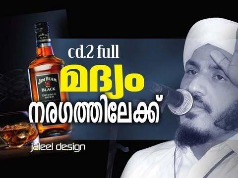 Islamic Speech in Malayalam│madhyam naragathilekku│Farooq Naeemi super speech
