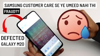 SAMSUNG से ये उम्मीद नहीं थी  - Defected Samsung Galaxy M20