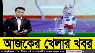 Bangla Sports News Today 14 June 2018 Bangladesh Latest Cricket News Today Update All Sports News mp