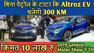 बिना पेट्रोल के टाटा Altroz EV चलेगी 300 KM | Tata Altroz EV Price Mileage in India Hindi 2019
