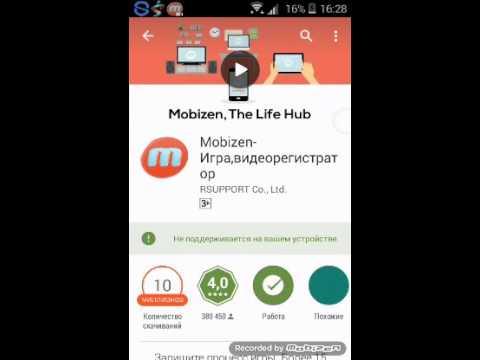 Mobizen на андроид скачать